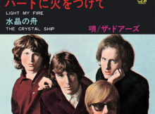 "The Doors - Light My Fire Japanese 7"" replica"